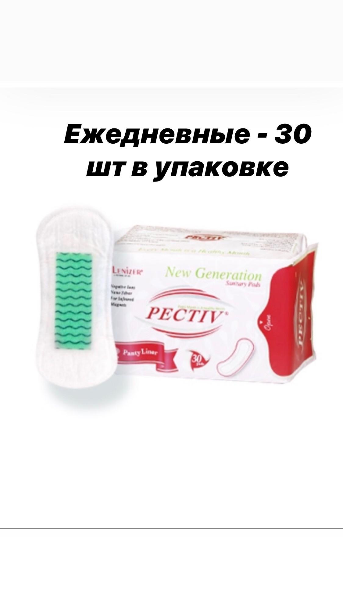 Ежедневные прокладки 30шт Pectiv ОАЭ — фото №1