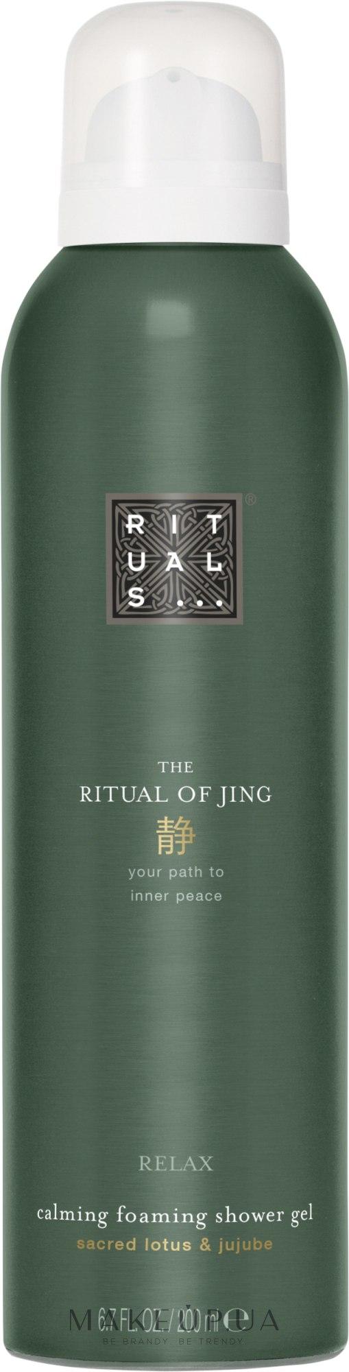 Пенка Ritual of Jing Rituals Италия — фото №1